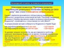 Виправданий оптимізм, чи помилка в розрахунках? * Б.Й.Кириченко, Д.О.Мельни...