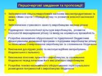Забезпечення сільгоспвиробників насінням високопродуктивних та зимостійких со...