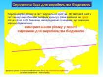 Сировинна база для виробництва біодизелю Виробництво ріпаку в світі неухильно...