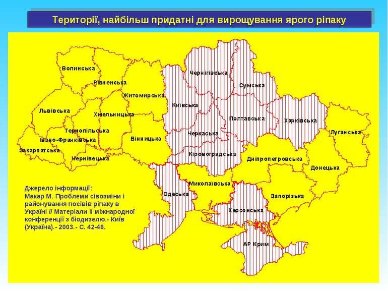 Території, найбільш придатні для вирощування ярого ріпаку Джерело інформації:...