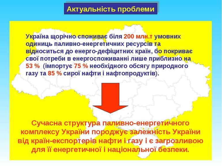 Україна щорічно споживає біля 200 млн.т умовних одиниць паливно-енергетичних ...