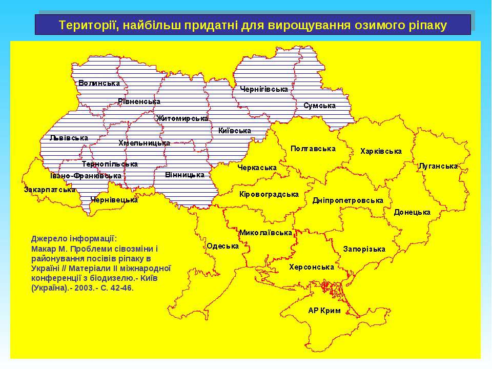Території, найбільш придатні для вирощування озимого ріпаку Джерело інформаці...