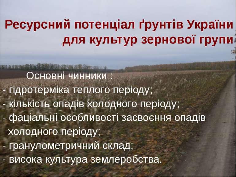 Ресурсний потенціал ґрунтів України для культур зернової групи Основні чинник...