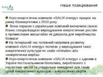 Агро-енергетична компанія «SALIX energy» працює на ринку біоенергетики з 2010...