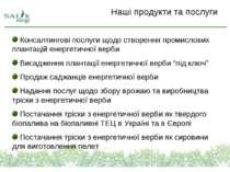 Консалтингові послуги щодо створення промислових плантацій енергетичної верби...