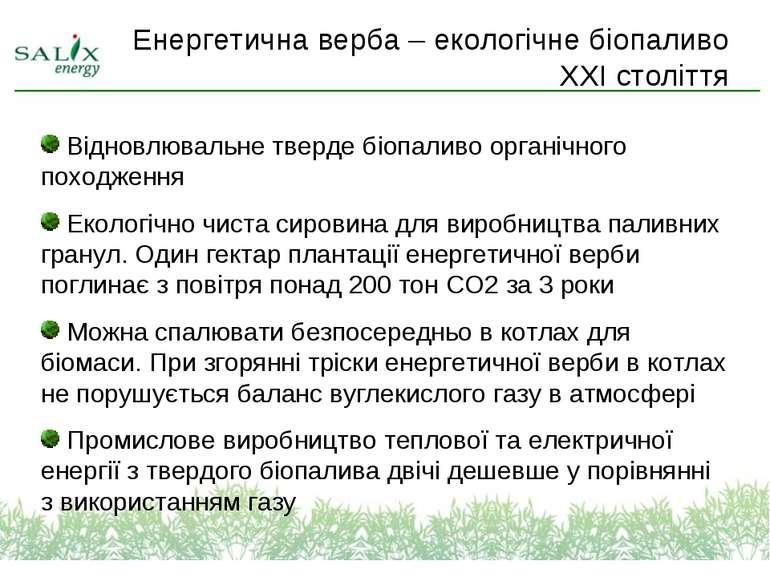 Відновлювальне тверде біопаливо органічного походження Екологічно чиста сиров...