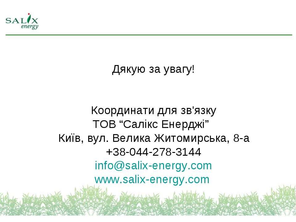 """Дякую за увагу! Координати для зв'язку ТОВ """"Салікс Енерджі"""" Київ, вул. Велика..."""