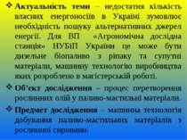 Актуальність теми – недостатня кількість власних енергоносіїв в Україні зумов...
