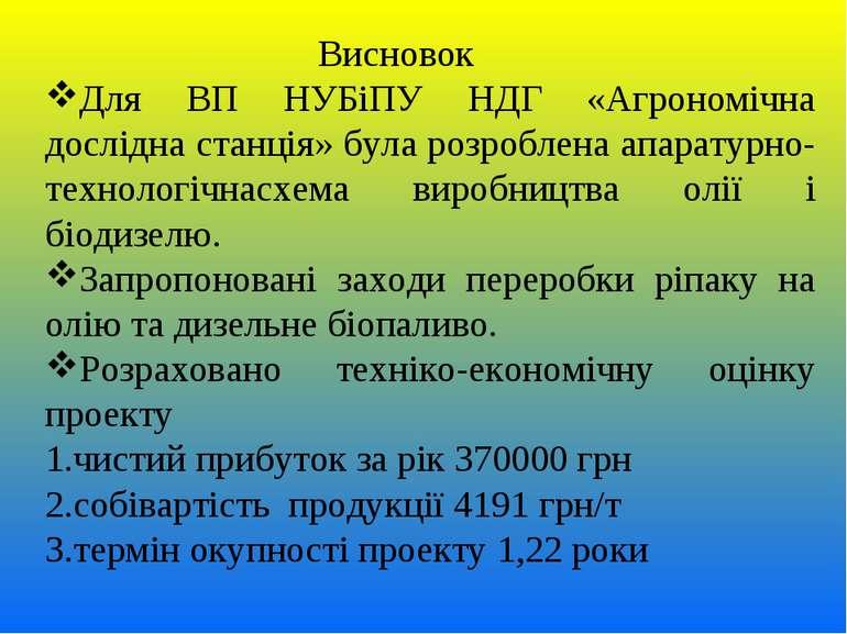 Висновок Для ВП НУБіПУ НДГ «Агрономічна дослідна станція» була розроблена апа...