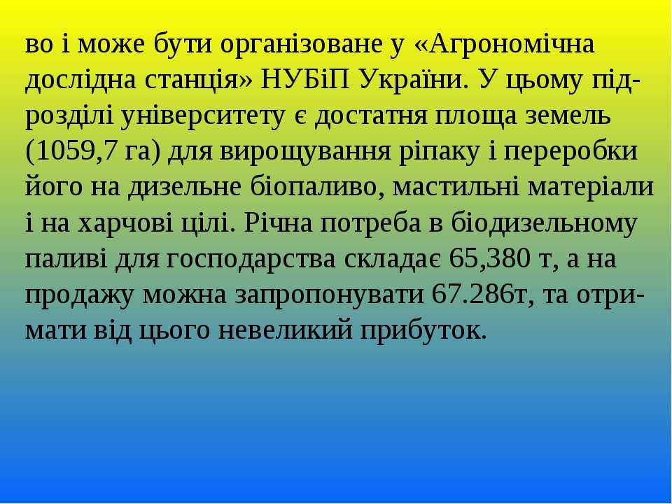 во і може бути організоване у «Агрономічна дослідна станція» НУБіП України. У...