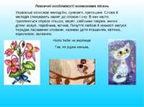 Лексичні особливості колискових пісень Українські колискові мелодійні, сумови...