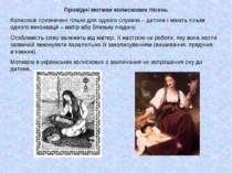 Провідні мотиви колискових пісень Колискові призначені тільки для одного слух...