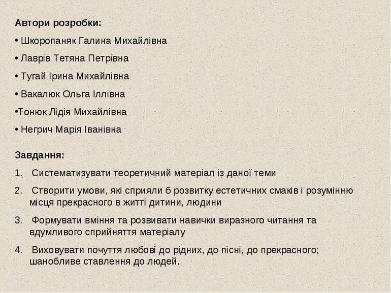 Автори розробки: Шкоропаняк Галина Михайлівна Лаврів Тетяна Петрівна Тугай Ір...