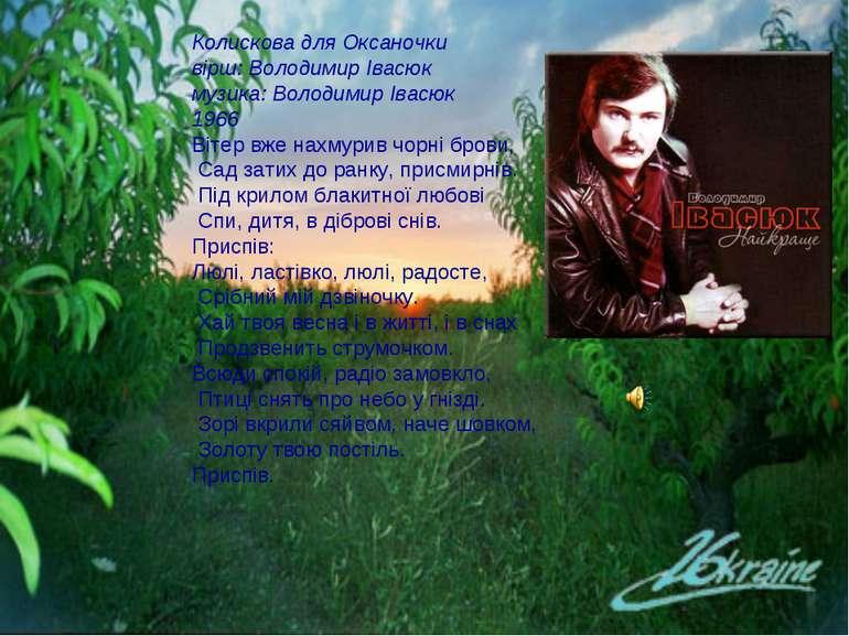 Колискова для Оксаночки вірш: Володимир Івасюк музика: Володимир Івасюк 1966 ...