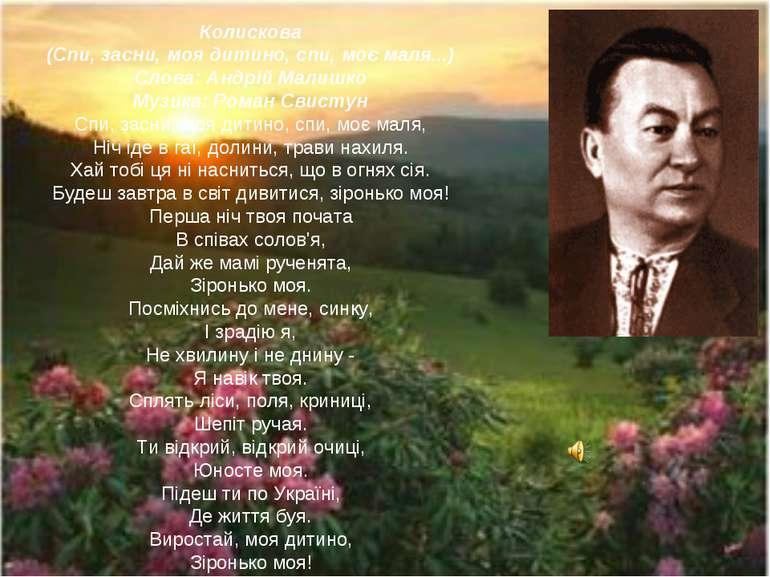 Колискова (Спи, засни, моя дитино, спи, моє маля...) Слова: Андрій Малишко Му...