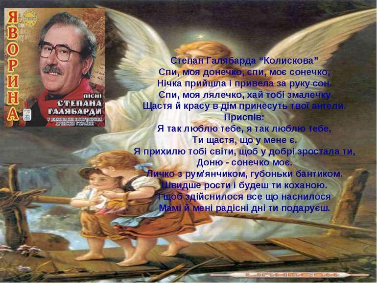 "Степан Галябарда ""Колискова"" Спи, моя донечко, спи, моє сонечко, Нічка прийшл..."