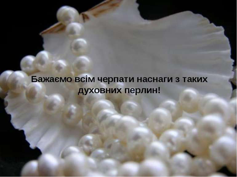 Бажаємо всім черпати наснаги з таких духовних перлин!