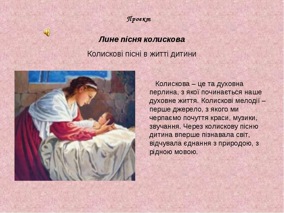 Проект Лине пісня колискова Колискові пісні в житті дитини Колискова – це та ...