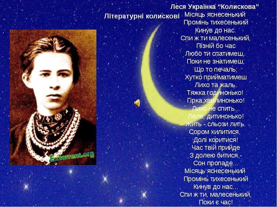 """Літературні колискові Леся Українка """"Колискова"""" Місяць яснесенький Промінь ти..."""
