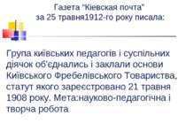 """Газета """"Кіевская почта"""" за 25 травня1912-го року писала: Група київських педа..."""