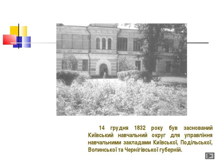 14 грудня 1832 року був заснований Київський навчальний округ для управління ...
