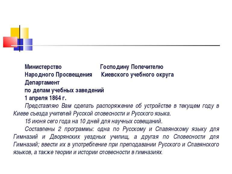 Министерство Господину Попечителю Народного Просвещения Киевского учебного ок...