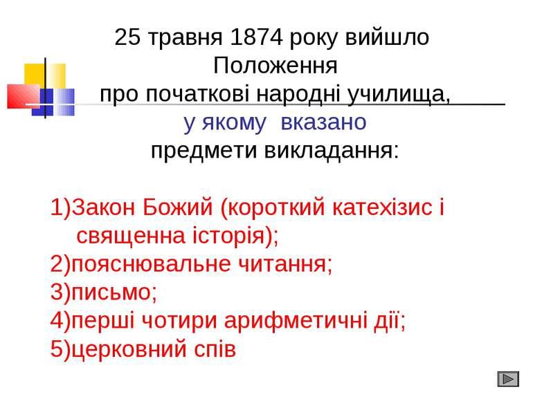25 травня 1874 року вийшло Положення про початкові народні училища, у якому в...