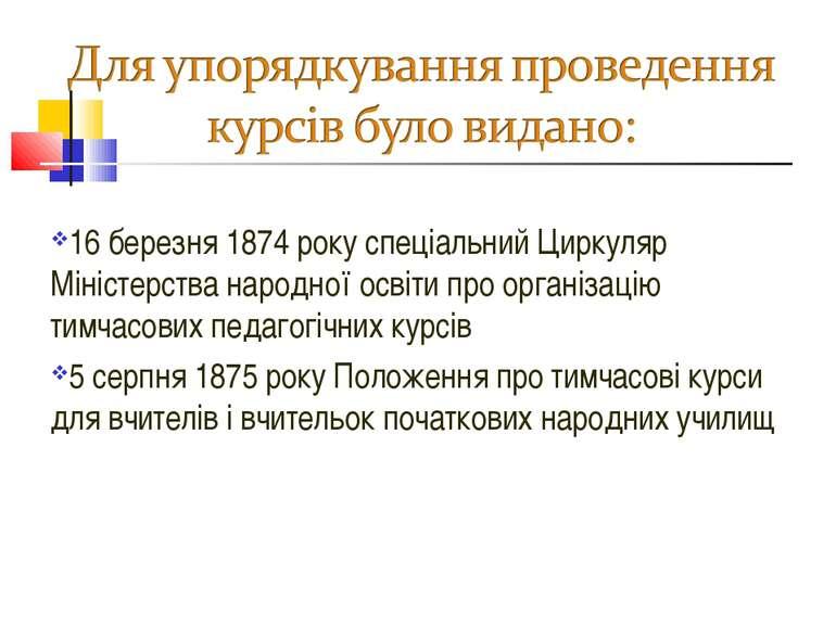 16 березня 1874 року спеціальний Циркуляр Міністерства народної освіти про ор...