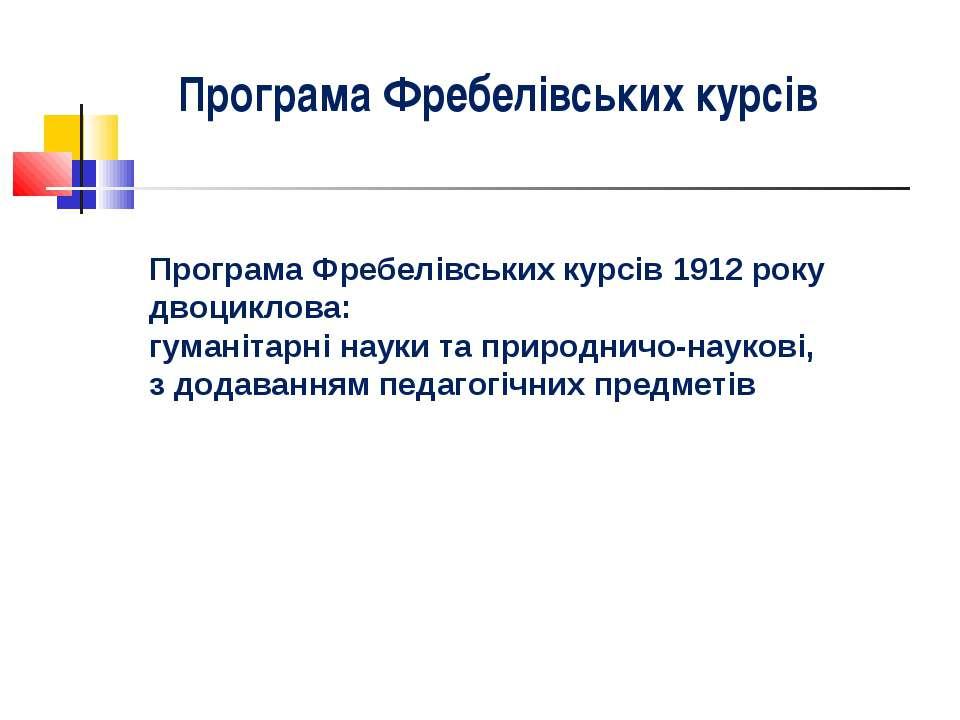 Програма Фребелівських курсів Програма Фребелівських курсів 1912 року двоцикл...