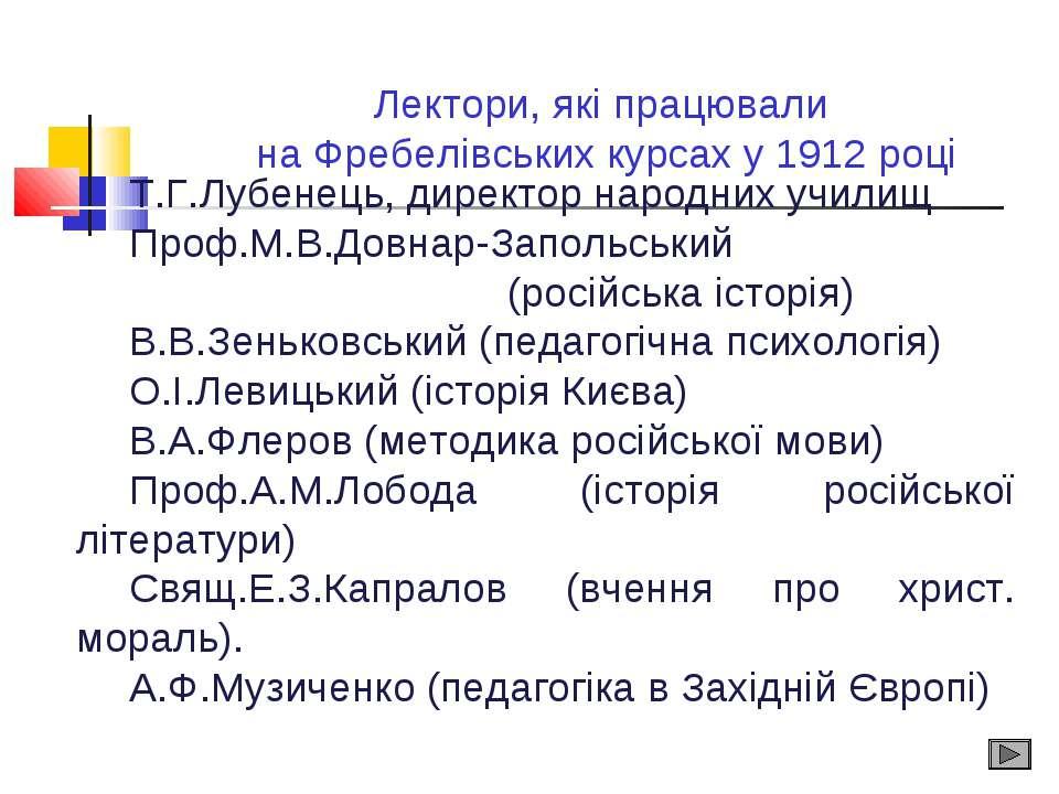 Т.Г.Лубенець, директор народних училищ Проф.М.В.Довнар-Запольський (російська...