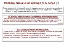 Порядок визначення доходів та їх склад (ІІ) Дохід, виражений в іноземній валю...