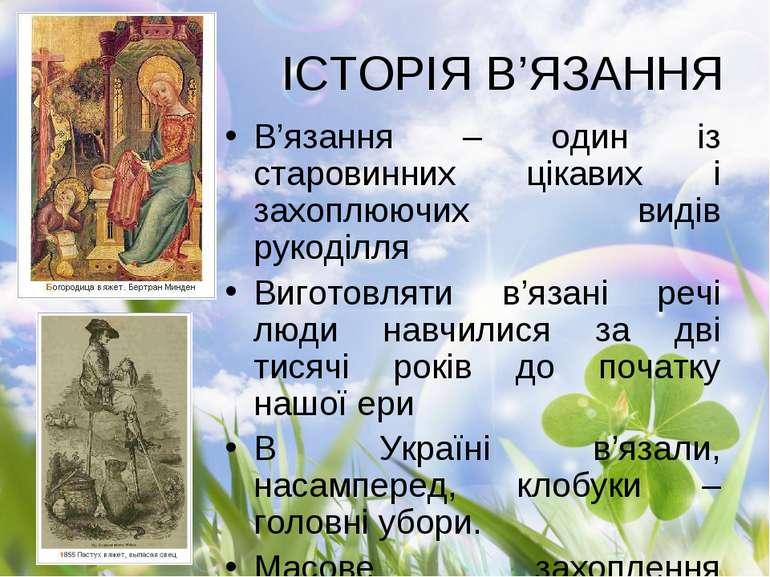 ІСТОРІЯ В'ЯЗАННЯ В'язання – один із старовинних цікавих і захоплюючих видів р...