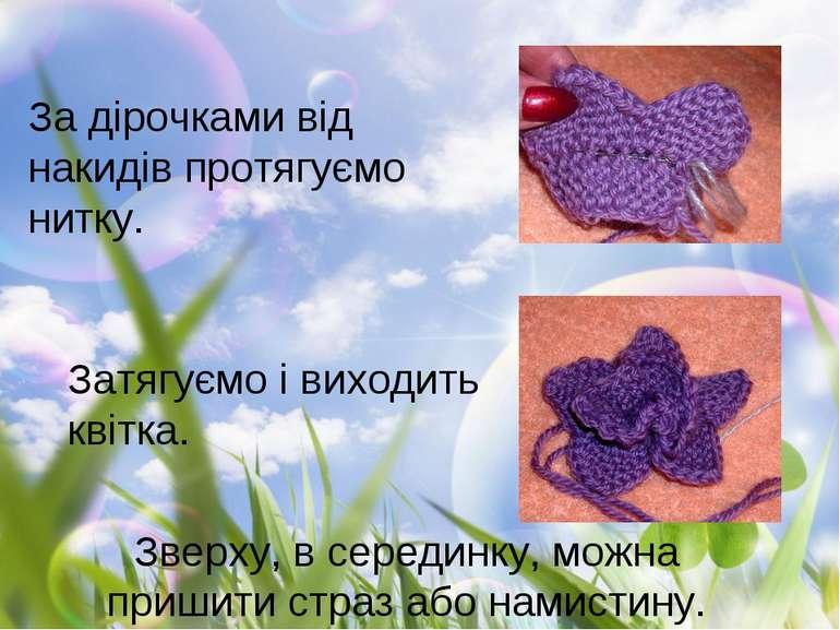За дірочками від накидів протягуємо нитку. Затягуємо і виходить квітка. Зверх...