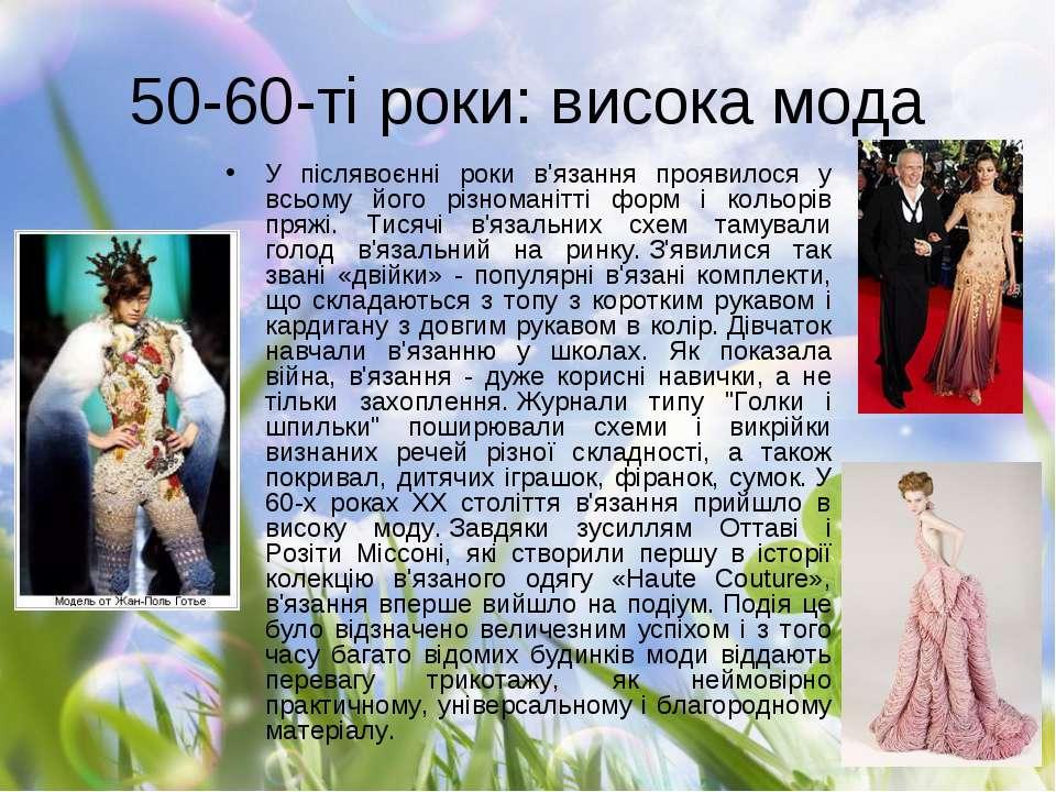 50-60-ті роки: висока мода У післявоєнні роки в'язання проявилося у всьому йо...