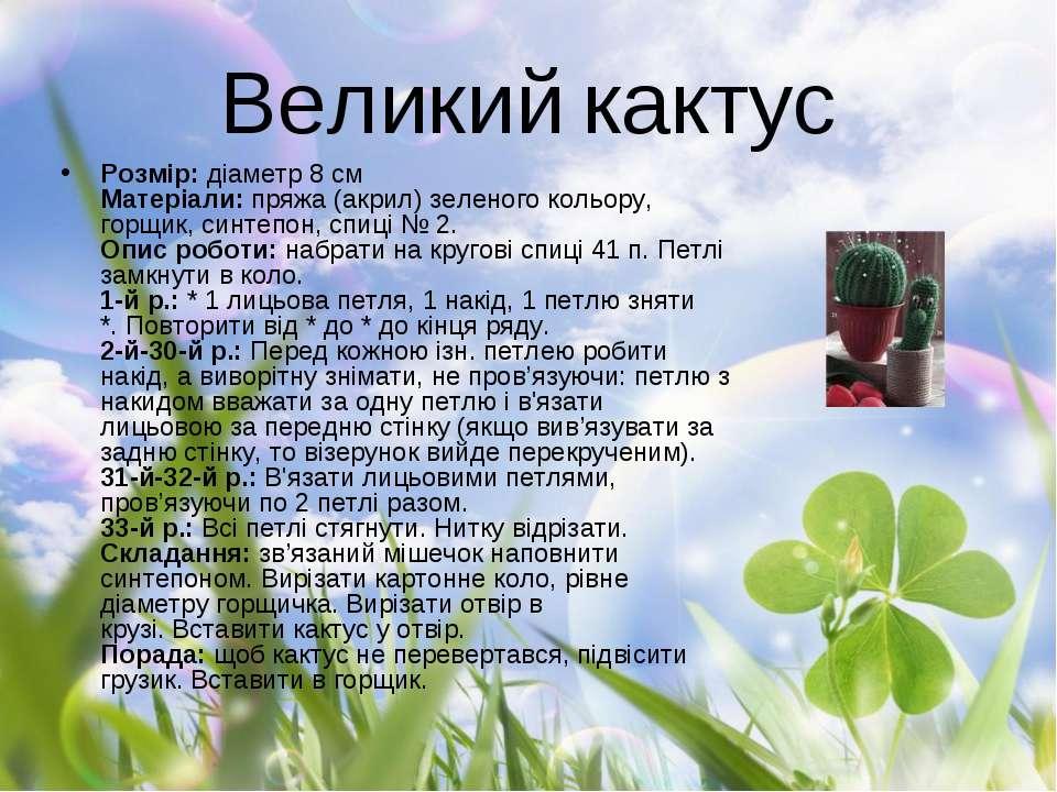 Великий кактус Розмір: діаметр 8 см Матеріали: пряжа (акрил) зеленого кольору...