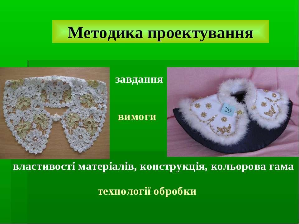 Методика проектування завдання вимоги властивості матеріалів, конструкція, ко...