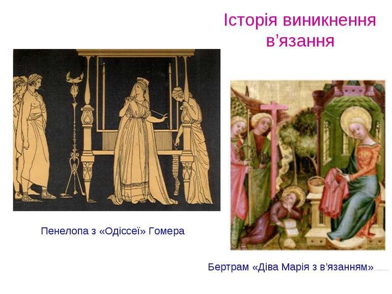 Історія виникнення в'язання Пенелопа з «Одіссеї» Гомера Бертрам «Діва Марія з...