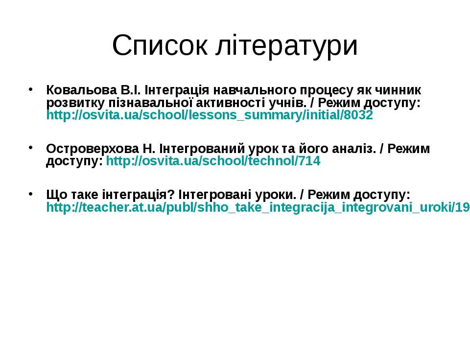 Список літератури Ковальова В.І. Інтеграція навчального процесу як чинник роз...