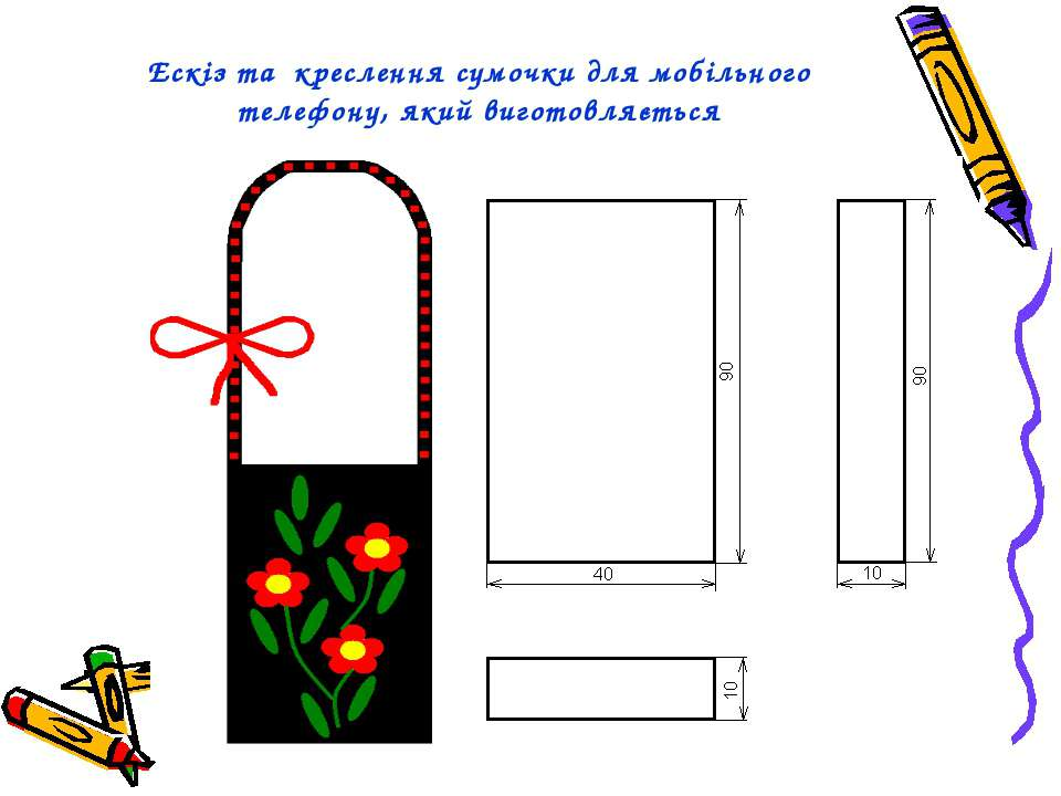 Ескіз та креслення сумочки для мобільного телефону, який виготовляється