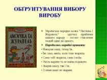 """Українська народна казка """"Лисичка і Журавель"""" - одвічна проблема нашого народ..."""