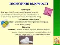 Тканина фліс Фліс (англ. Fleece) - синтетичний нетканий матеріал для виготовл...