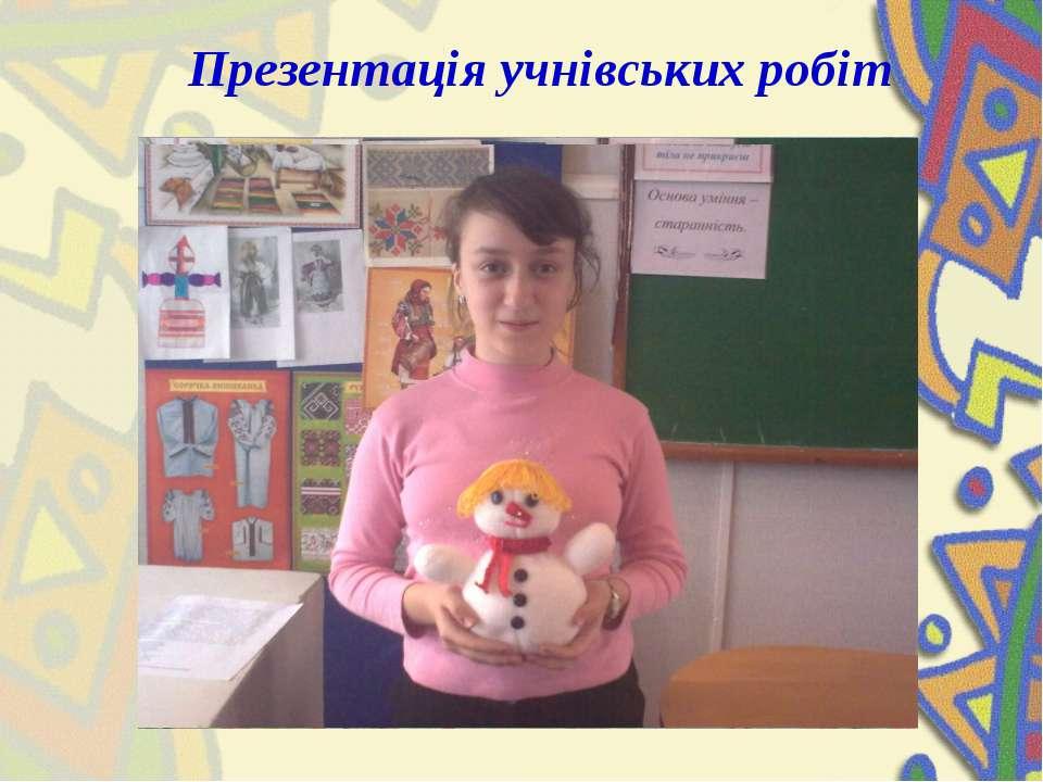 Презентація учнівських робіт