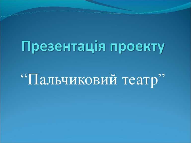 """""""Пальчиковий театр"""""""