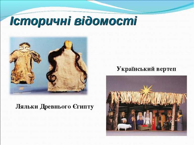 Історичні відомості Ляльки Древнього Єгипту Український вертеп