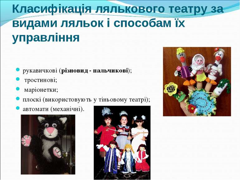 Класифікація лялькового театру за видами ляльок і способам їх управління рука...