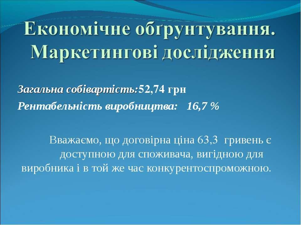 Загальна собівартість:52,74 грн Рентабельність виробництва: 16,7 % Вважаємо, ...