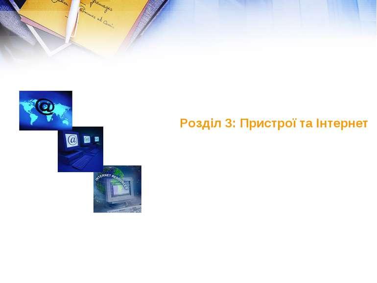 Розділ 3: Пристрої та Інтернет