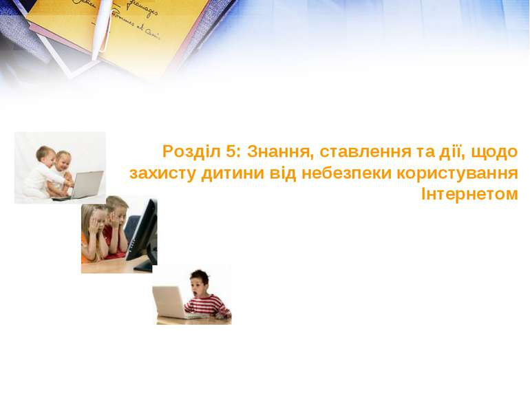 Розділ 5: Знання, ставлення та дії, щодо захисту дитини від небезпеки користу...