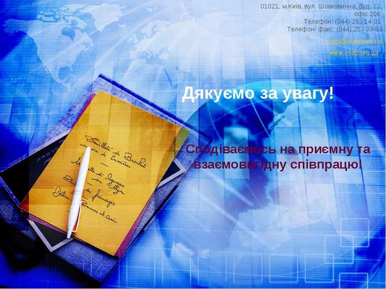Дякуємо за увагу! Сподіваємось на приємну та взаємовигідну співпрацю! 01021, ...