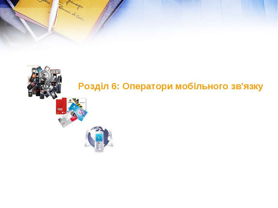 Розділ 6: Оператори мобільного зв'язку